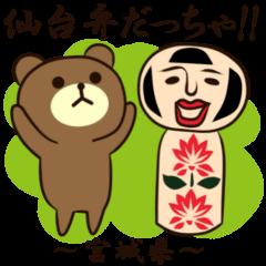 [LINEスタンプ] 仙台弁だっちゃ!?~宮城県~