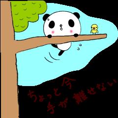 [LINEスタンプ] パンダだもん