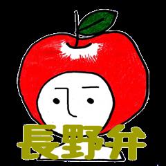 りんごさんの長野弁