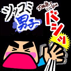 [LINEスタンプ] ツッコミ男子[大阪弁]の画像(メイン)