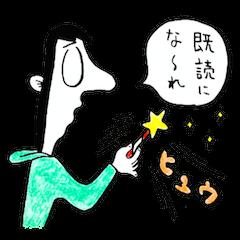 既読にな〜れ☆