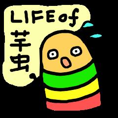 芋虫の生活(LIFE of 芋虫)