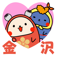 金沢弁スタンプ「じわもんズ」2