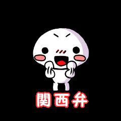 白いヤツの関西弁