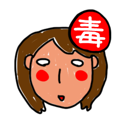 普通のスタンプ〜毒舌ツンデレ〜