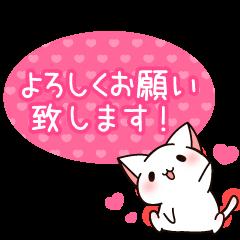 だいすきネコちゃん敬語編