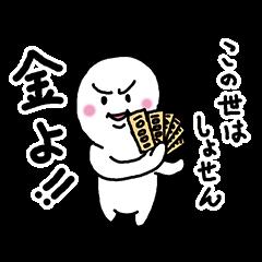 金欲スタンプ(お金がないお金が欲しい)