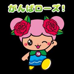 ばら菜(神戸町マスコットキャラクター)