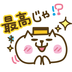 長崎弁のカステラねこ1