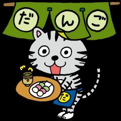 猫は猫でもシマシマ大集合!
