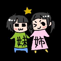 上州弁姉妹