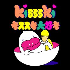KISSSKI〜キススキ大好き!パート2