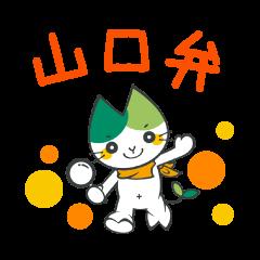 ぶち山口弁のヤマミィ☆山口大学公認