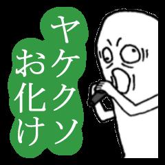 [LINEスタンプ] ヤケクソ2