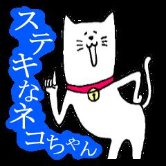 [LINEスタンプ] ステキなネコちゃん