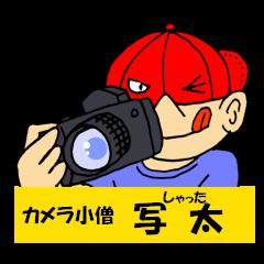 カメラ小僧 写太