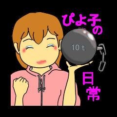 ぴよ子の日常生活