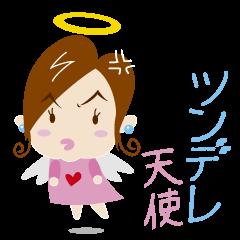 ツンデレ天使