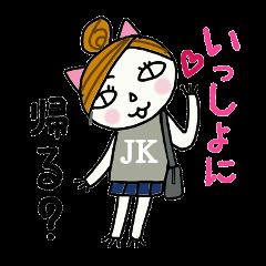 好き!好き!JK