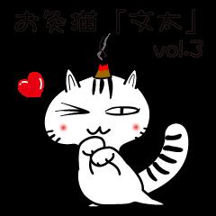 [LINEスタンプ] お灸猫「文太」vol.3 リアクション編 (1)