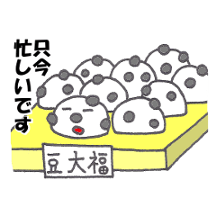 [LINEスタンプ] 豆大福の豆福太郎の画像(メイン)