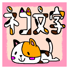 ◆ネコ文字スタンプ♪(@'ω'@)◆