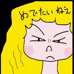 NANAEちゃんの独り言