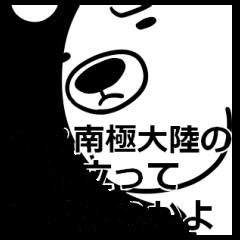 ウン、ウン全く聞いてないよ。浮いてるクマ