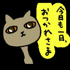 おつかれさま猫