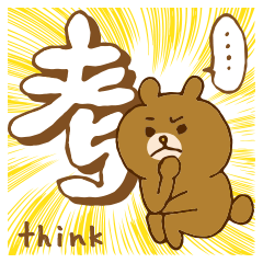 キモチを凝縮☆漢字でアニマルズ
