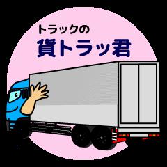 トラックの貨トラッ君