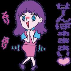 [LINEスタンプ] ぶりっ子後輩OL (1)