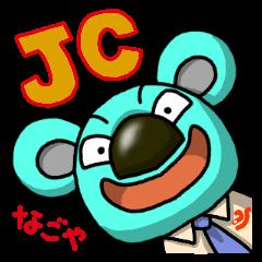 [LINEスタンプ] 名古屋JCコアラ(JC用語編)の画像(メイン)