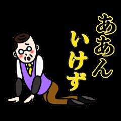 おじさんと死語4