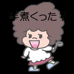 山形母ちゃん(置賜米沢)