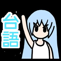 台湾語のスタンプです!