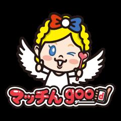 恋の天使 マッチんgood!のマチコちゃん