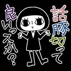 ゆるクール 女の子編