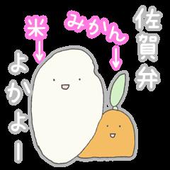 [LINEスタンプ] 米とみかんが戯れる(佐賀弁ver) (1)