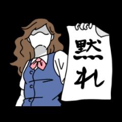 ノペ子の日常 ~OL編~