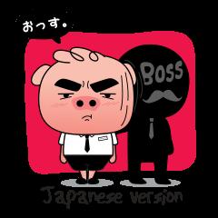 Pigie Salaryman &Boss (Japanese version)