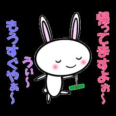 うさぎやん Vol.2