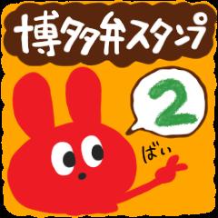 博多弁のウサギですばい2(友達口調編)
