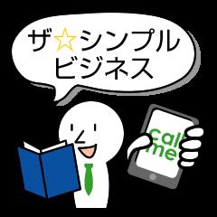 ザ☆シンプル ビジネス