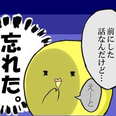 まるっと鳥 NO.3(オフィス・学校)