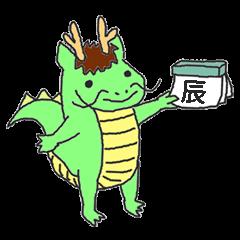 [LINEスタンプ] 干支カレンダー【辰】