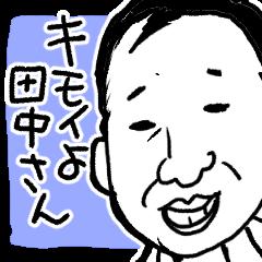キモいよ田中さん