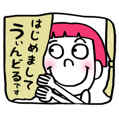 うぃんどる