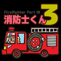 消防士くん 3
