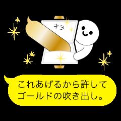 小さなふきだしの世界〜使いやすい日常編〜